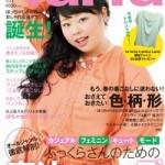 「ラ・ファーファ」ぽっちゃり女子ファッション誌創刊。ブーム到来!?