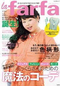 「ラ・ファーファ」ぽっちゃり雑誌