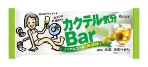 カクテル気分Bar(梅酒)
