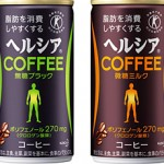コーヒー飲料初のトクホ!花王ヘルシアシリーズで来月発売。