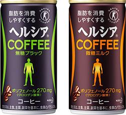 花王特定保健用食品 ヘルシアコーヒー
