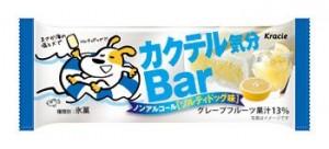 カクテル気分Bar(ソルティードッグ)