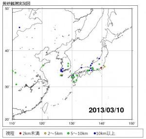 黄砂情報3月11日 気象庁