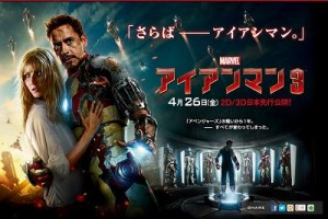 4DX映画上映 アイアンマン3